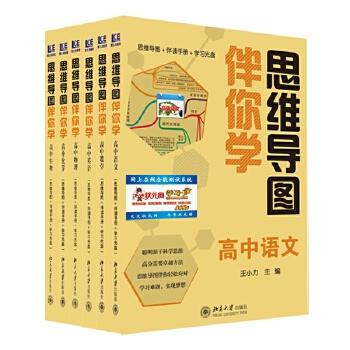 《高中导图伴你学思维数学高中五名语文化物理前广东英语十图片