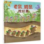 正版JYY_暖房子国际精选绘本:老鼠·鼹鼠挖红薯 (精装绘本) 9787541460272 晨光出版社 [日] 藤本四郎;朱自强
