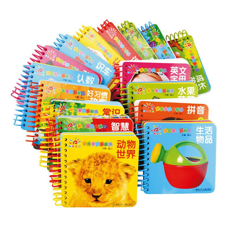 水果动物认识人物唐诗全套16册0-3岁宝宝早教书 撕不烂认知卡片识字卡