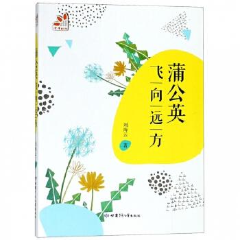 蒲公英飞向远方 甘肃少年儿童出版社有限责任公司