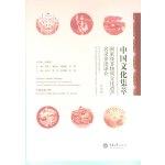 中国文化集萃——国家级非物质文化遗产名录多语译介(巴蜀卷)