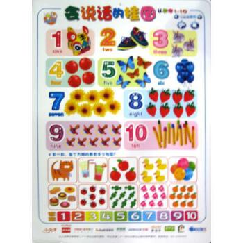 幼儿园加减法玩教具图片