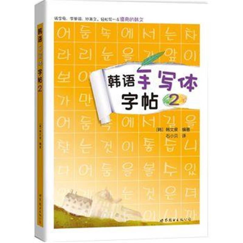 韩语手写体字帖-2