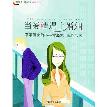 当爱情遇上婚姻:平常男女的不平常渴求