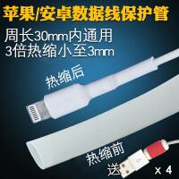 3倍热缩热缩管绝缘套管iphone5/6/ipad苹果耳机安卓数据线保护管