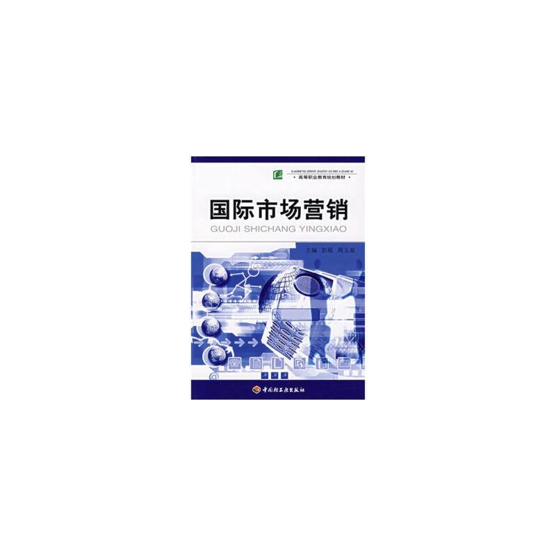 【国际市场营销 【正版书籍】图片】高清图_外