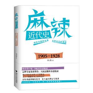 麻辣近代史:1905―1928(搞笑逗趣的劲爆历史书)
