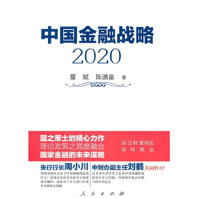 中国金融战略2020(平装,中国金融未来十年的战略意义何在?如何决胜2021?请看国之策士、经济学大师--夏斌,对中国金融未来十年的箴言。)