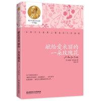 青少年诺贝尔文库――献给爱米丽的一朵玫瑰花 [美]威廉・福克纳,陈龙 9787564078058