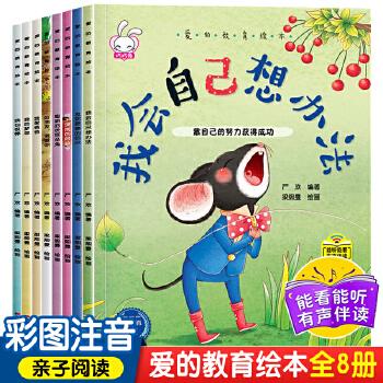 巧巧兔爱的教育绘本全8册