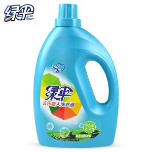 绿伞去污超人洗衣液2.5kg瓶装馨香原野 衣物去污液洗衣液手洗机洗