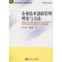 正版SZ_企业技术创新管理理论与方法 9787030234216 科学出版社 仲伟俊,梅姝娥