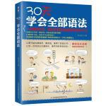 30天学会全部语法 英语语法(不分年龄,不分程度,一本超短时间,解决所有语法难题的英语学习书)
