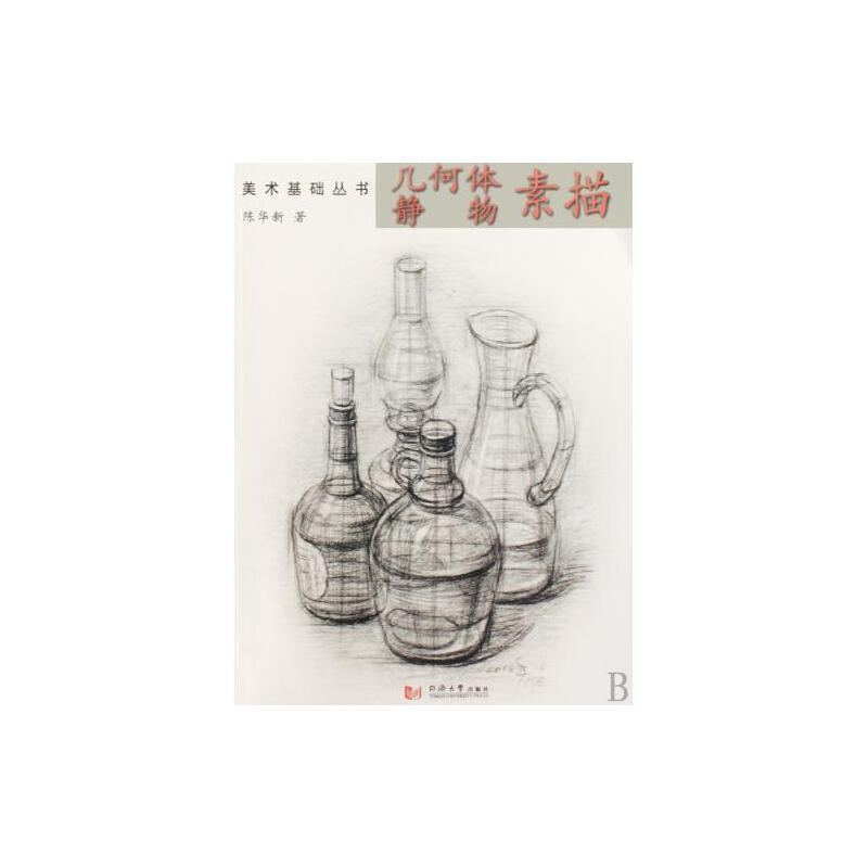 几何体静物素描/美术基础丛书 陈华新 正版书籍