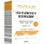 2016-司法考试辅导用书配套测试题解-(全8册)