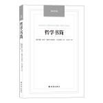哲学书简-汉译经典名著