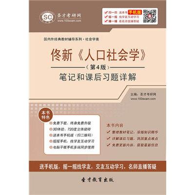 佟新 人口社会学 第4版 笔记和课后习题详解 人口社会学第四版 佟新