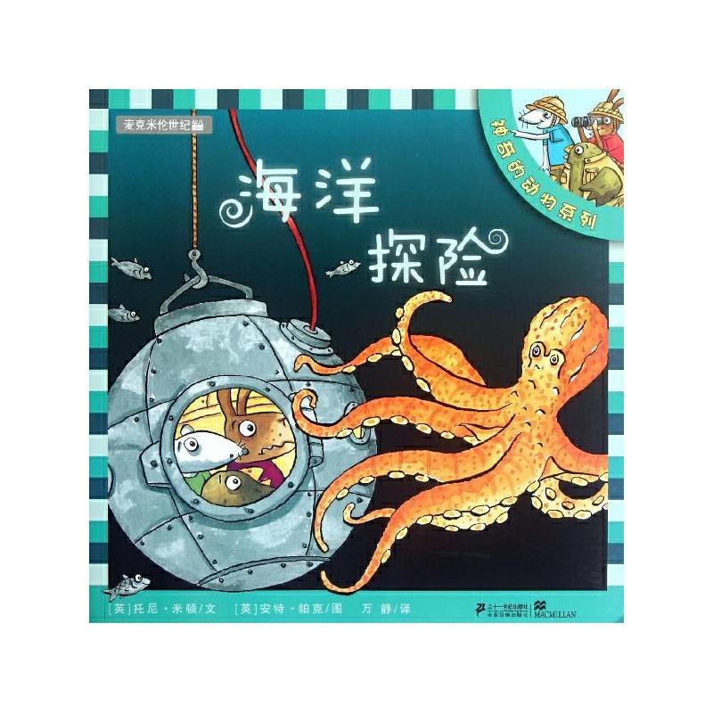 《海洋探险:神奇的动物系列