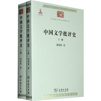 中国文学批评史-上下册