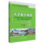 大学意大利语阅读教程(2)
