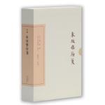 东坡乐府笺(典藏本)