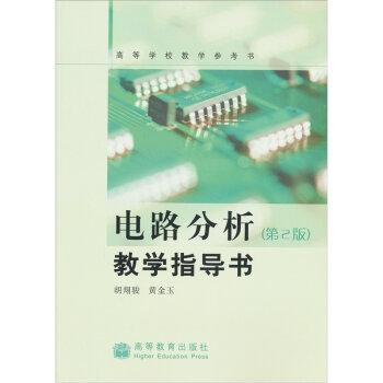 《电路分析(第2版)(教学指导书)