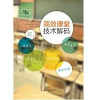 全新正版 高效课堂技术解码 王红顺 褚清源 夏书芳 9787532952700 山东文艺出版社