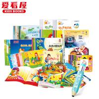 爱看屋 早教点读机 0-3-6岁幼儿童点读笔益智玩具爱上幼儿园套装