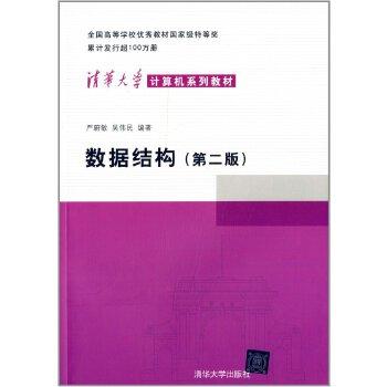 《清华大学计算机系列教材:数据结构(第二版)