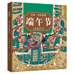汉族 龙舟竞渡端午节(中英双语典藏版)
