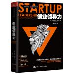 创业领导力