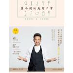 黄小厨的美好日常(电子书)