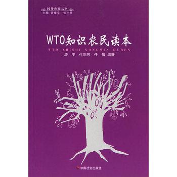 WTO知识农民读本