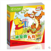 正版8册 小熊维尼心灵成长故事 英语双语启蒙读物幼儿童3-4-5-6岁迪士尼小学生少儿童双语读物动画绘本图画故事书籍神秘的礼物