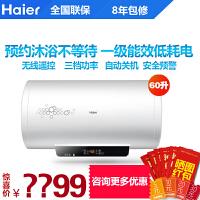 【当当自营】海尔(Haier)电热水器ES60H-D2(E)60升 三档功率设计 智能控制 横式 1级能效
