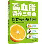 高血脂调养三部曲:饮食+运动+用药