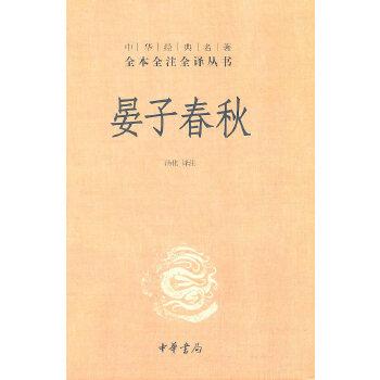 晏子春秋(精)--中华经典名着全本全注全译丛书(第三辑)