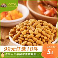 【三只松鼠_蟹黄味瓜子仁218g】休闲零食特产炒货葵花籽仁蟹黄味