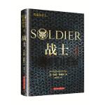塔龙传奇:战士