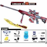 儿童玩具枪电动连发水弹枪巴雷特毁灭极光狙击枪可发射子弹枪