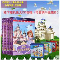 正版迪士尼双语经典动画小公主苏菲亚第1+2季全集动画片14DVD光碟