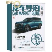 汽车导购 2017年全年杂志订阅新刊预订1年共12期