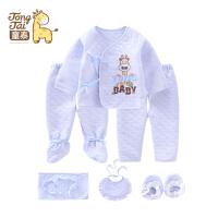 童泰新品初生婴儿保暖衣内衣套装新生儿衣服0-3月纯棉秋季和尚服