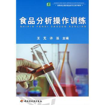 食品分析操作训练(高职食品类专业系列教材) 王�M,许泓 主编 【正版书籍】