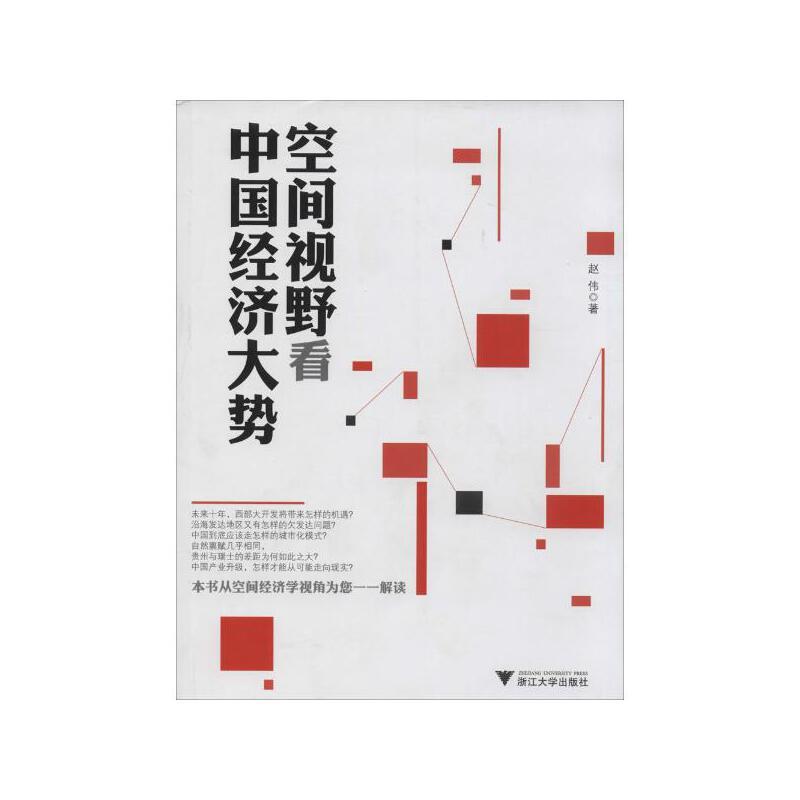 空间视野看中国经济大势 赵伟 浙江大学出版社