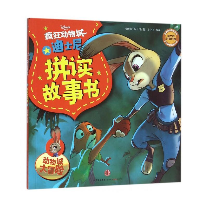 迪士尼拼读故事书(动物城大冒险)/疯狂动物城