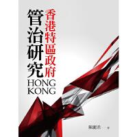 香港特区政府管治研究 港台原版 陈丽君 三联书店(香港)有限公司 政治与法律