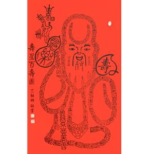 《寿星百寿图》,竺能祥,安徽省书法家协会会员,安徽省美术家协会会员,高级书法师