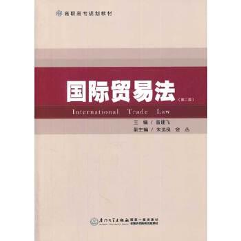 国际贸易法(第二版)