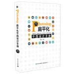 Photoshop扁平化平面设计手册(全彩)(含DVD光盘1张)